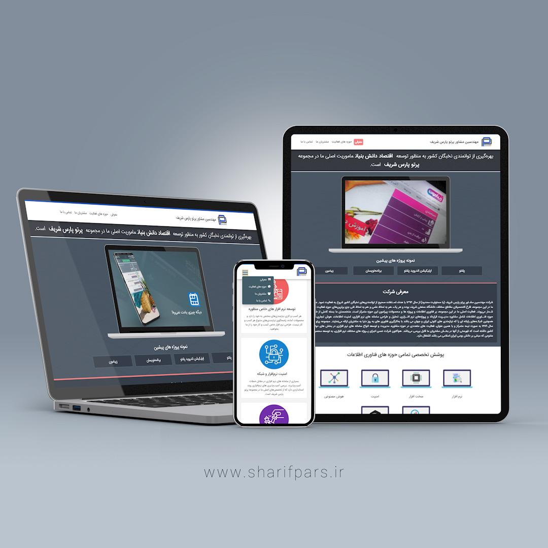 طراحی وبسایت شریف پارس
