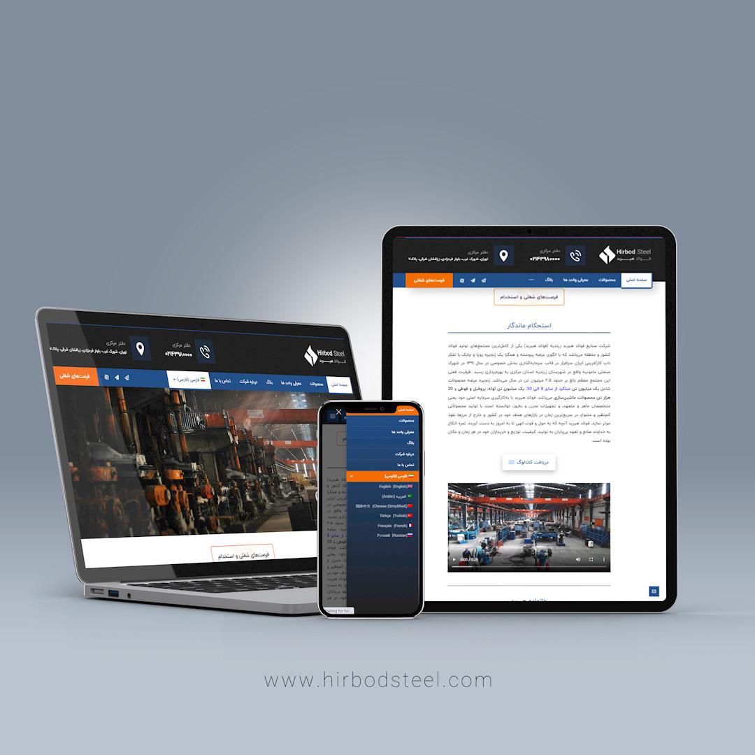 طراحی وبسایت فولاد هیربد